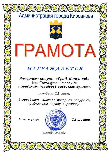 Второе место в кирсановском конкурсе Интернет-ресурсов